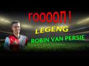 ГООЛ ! ⚽ Robin Van Persie ⚽