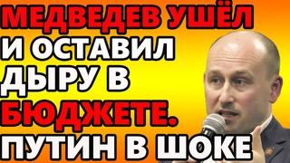 APECT МЕДВЕДЕВА ПРЯМО В ГОСДУМЕ  Николай СТАРИКОВ / ПУТИН НОВОСТИ РОССИЯ СЕГОДНЯ