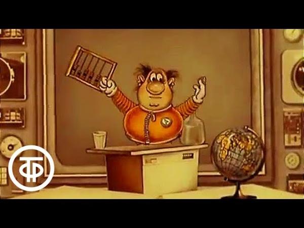 Возвращение со звезд Мультфильмы для взрослых 1982