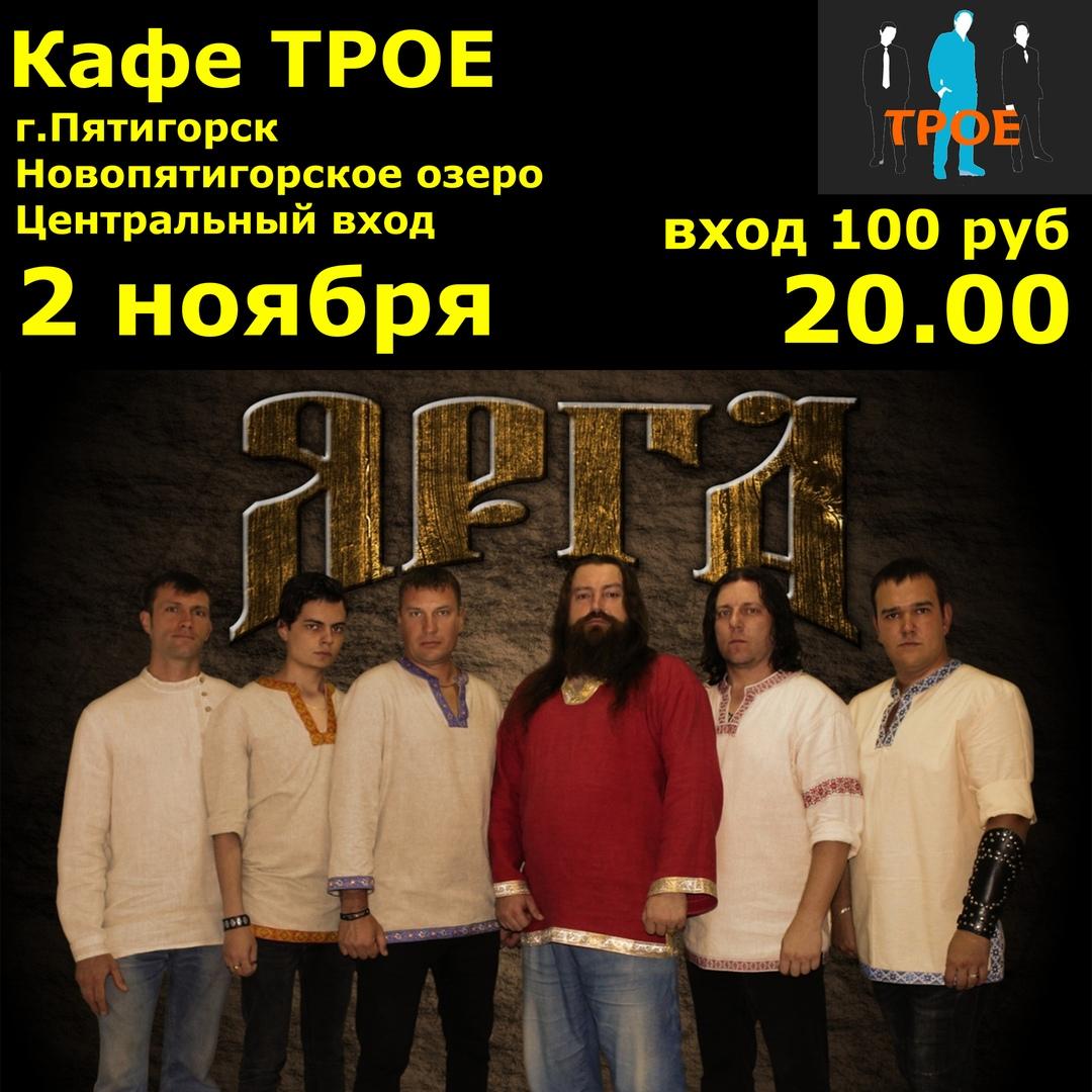 Афиша Пятигорск Группа Ярга в Кафе ТРОЕ 2 ноября 2019