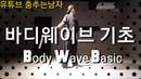 몸치탈출 웨이브/댄스 기본기/POPPIN 팝핀 기초 배우기/바디 웨이브 하는방법 /웨510