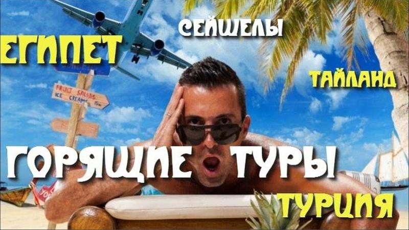 Горящие туры из москвы 2019! Поиск туров онлайн для раннего бронирования. Горящие туры 2019
