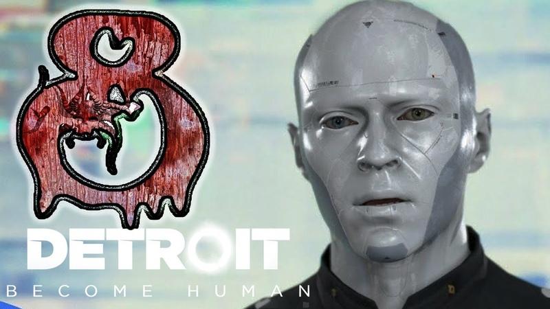 Навели шороху ▶ Detroit Become Human 8