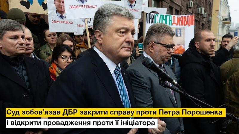 Суд зобов'язав ДБР закрити справу проти Петра Порошенка і відкрити провадження проти її ініціатора
