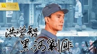 【1080P Full Movie】《洪学智黑河剿匪》/ Hong Xuezhi's Wisdom 东北解放关键性战役 开国战将洪学智深入虎穴剿匪 (张明健 / 苏丽)