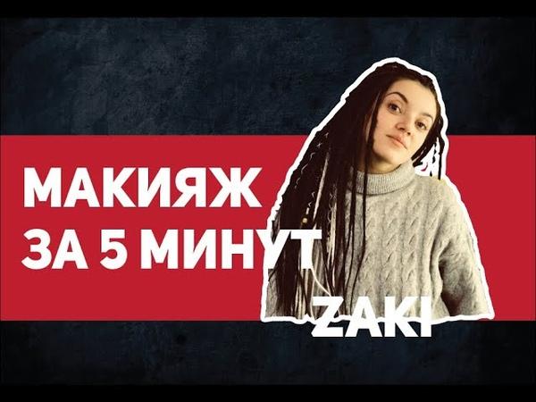 Макияж на Каждый День за 5 Минут - вместе с Zaki 💄💋