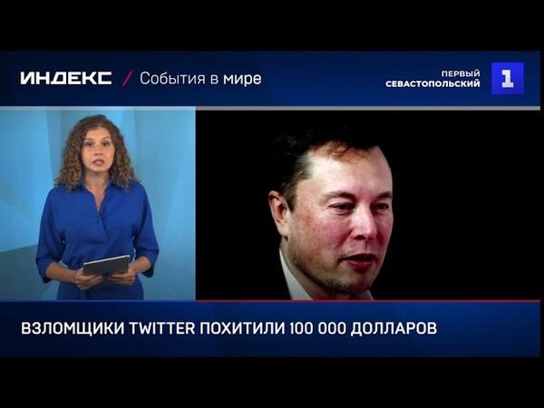 Взломщики twitter похитили 100 000 долларов