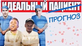 ПРОГНОЗ НА 7 РАУНД ОТ TIME BUSTERS