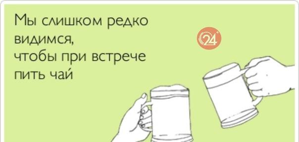Жду подруг на чай протираю рюмки картинки