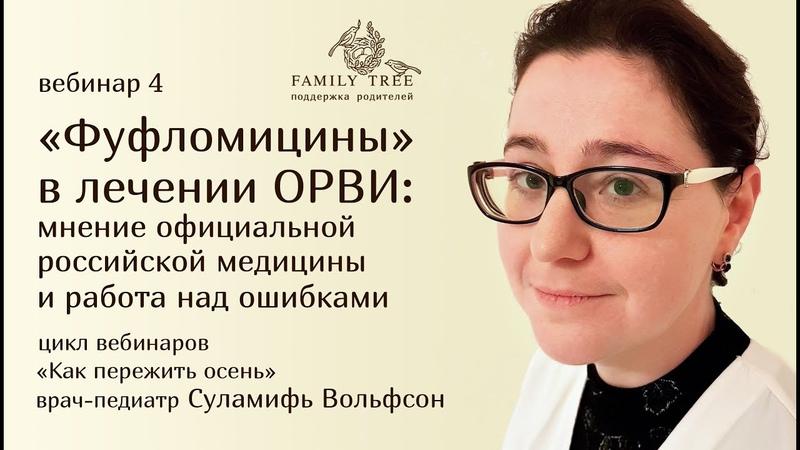 Фуфломицины в лечении ОРВИ Педиатр Суламифь Вольфсон Фрагмент лекции