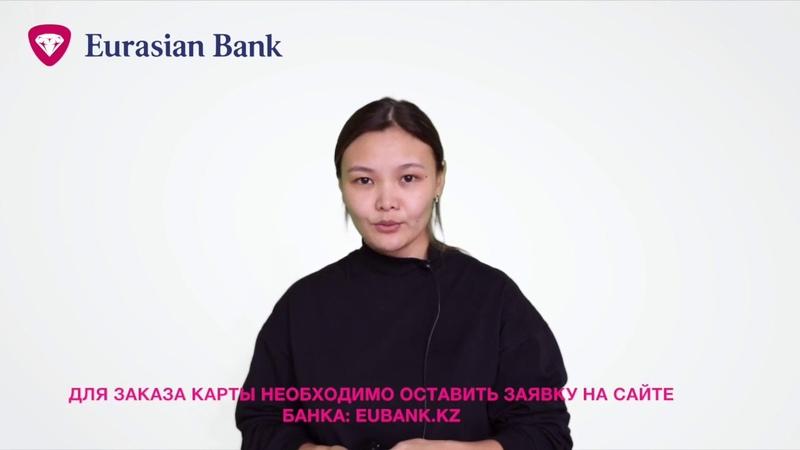 Как получить 42 500 тенге онлайн Евразийский банк