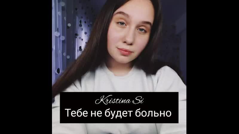 Kristina Si - Тебе не будет больно💔🔗( cover by Vlada Slobozhaninova)