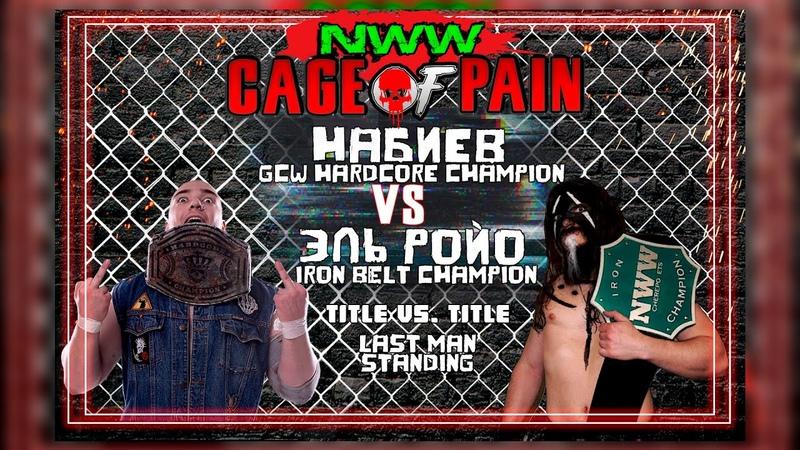 NWW Cage of Pain 2 А Набиев ч vs Эль Ройо ч Cinder Blocks Last Man Standing match 18
