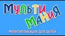 Мультимания курс детской анимации Мультимания ДетскаяМультипликация Брест