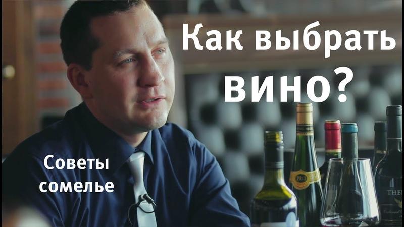 Как выбрать вино. Правила выбора вина в магазине. Советы сомелье часть 1