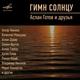 Аслан Тлебзу - Herdsman song