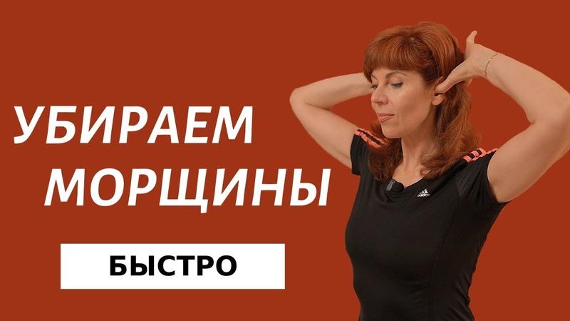 Лифтинг лица | Как подтянуть лицо эффективно | Гимнастика для лица с Екатериной Федоровой