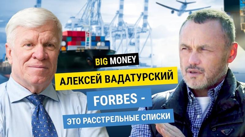 АЛЕКСЕЙ ВАДАТУРСКИЙ Как создать бизнес вопреки всему Правила жизни миллиардера BigMoney 73