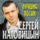 Наговицын Сергей - Без проституток и воров