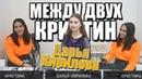 Между двух Кристин / Выпуск 7 / Дарья Кирилова - артист арт-студии AVIDS Records