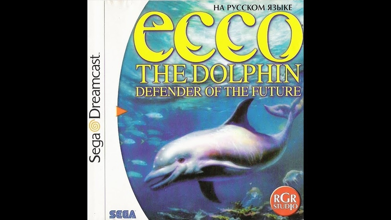 BeyonD - Ecco the Dolphin: Defender of the Future (Dreamcast). Part 4. Final (23.09.18)