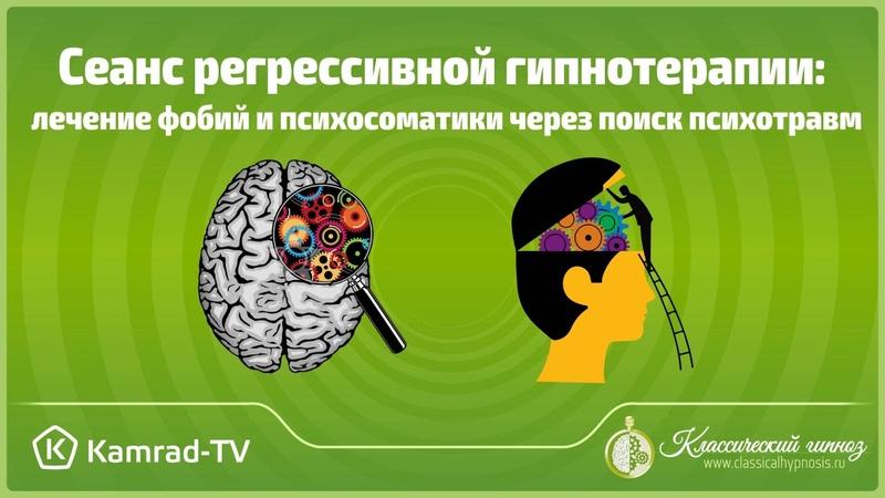 Сеанс регрессивной гипнотерапии лечение фобий и психосоматики через поиск психотравм в гипнозе