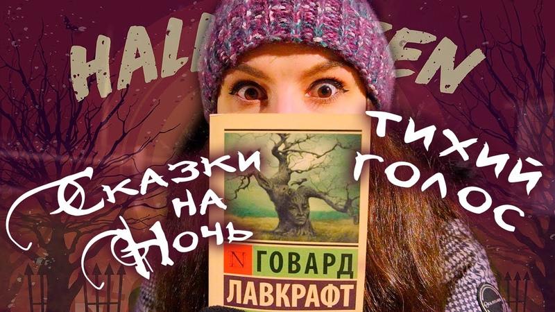 АСМР Сказки на Ночь 🌑 Полярная Звезда Говард Лавкрафт 🌟 Тихий Голос