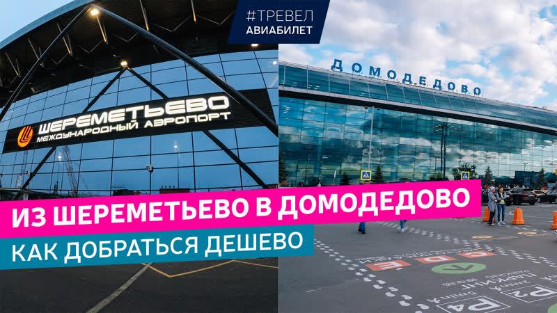 Как добраться из Шереметьево в Домодедово дешево