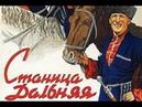 СТАНИЦА ДАЛЬНЯЯ (советский фильм комедия)