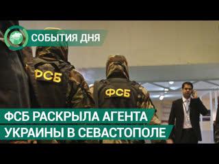 ФСБ раскрыла агента украинских спецслужб в Севастополе. События дня. ФАН-ТВ