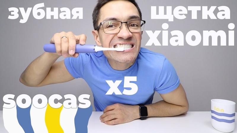 Зубная щетка Xiaomi Soocas x5 обзор, распаковка и чистка!