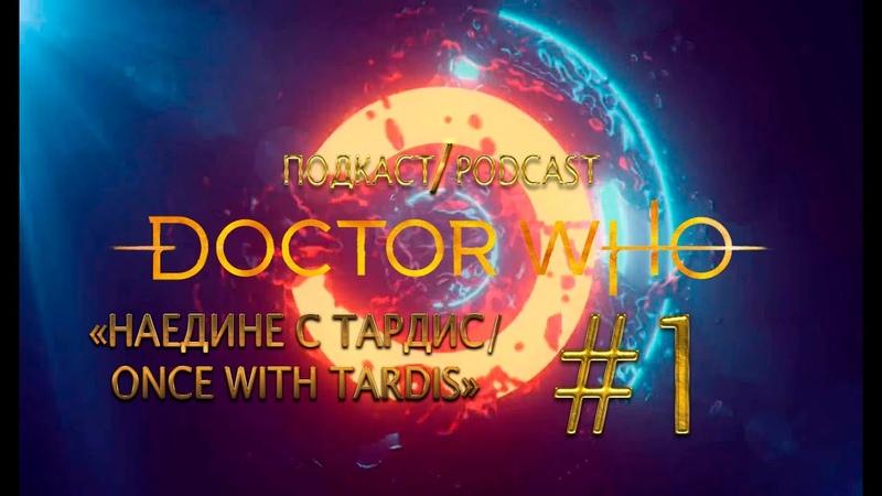 Doctor Who-Podcast-Once with Tardis|Доктор Кто-Подкаст-Наедине с Тардис