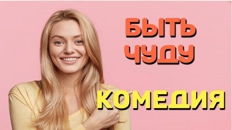 Красивая комедия после которой вы поверите в чудо НОЧНАЯ СМЕНА Русские комедии 2021 новинки