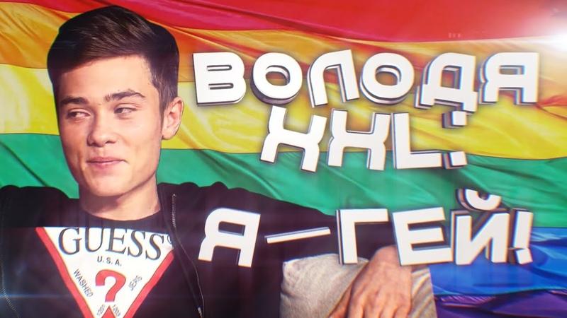 ВОЛОДЯ XXL - Я гей (Клава Кока MORGENSHTERN - Мне пох cover)
