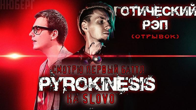 Дебют PYROKINESIS на баттлах ОТРЫВОК с альбома Qianti Готический Рэп НЮБЕРГ реакция на SLOVO
