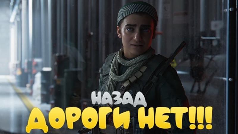 Call of Duty: Modern Warfare 2019. Прохождение 11. Финал 1440p ▷ Назад дороги нет