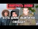 Хорошие новости. Рамиль Шамсутдинов может выйти на свободу. Адвокат назвал условие.