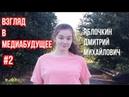 ВЗГЛЯД В МЕДИАБУДУЩЕЕ 2 конкурсный ролик Яблочкин Дмитрий Михайлович, г. Бобров
