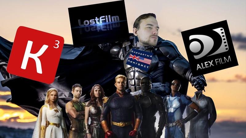 Кубик В Кубе vs LostFilm vs AlexFilm Пацаны The Boys