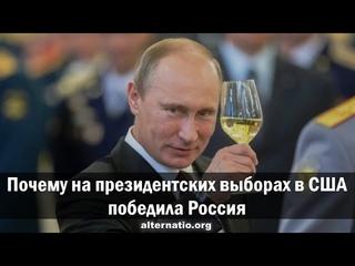 Андрей Ваджра. Почему на президентских выборах в США победила Россия . (№ 88)