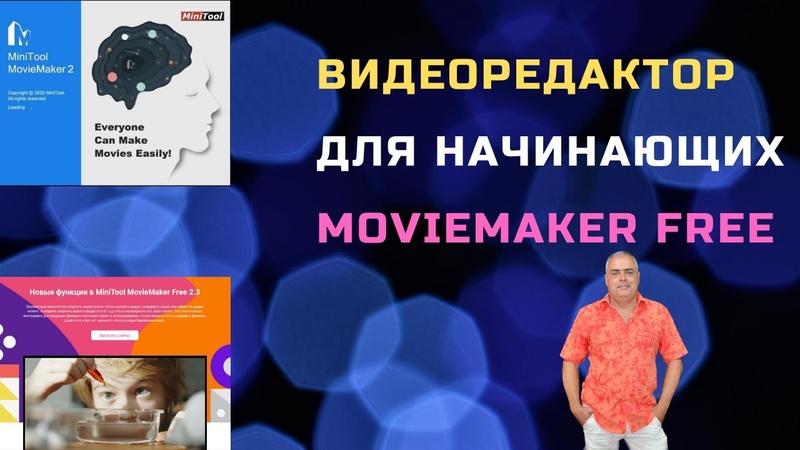 MiniTool MovieMaker Free. Бесплатная программа для монтажа видео. Удобный и простой видеоредактор.