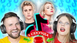 Песни популярные в ТИК ТОК \ УГАДАЙ ПЕСНЮ за 1 секунду \ Клава Кока и другие