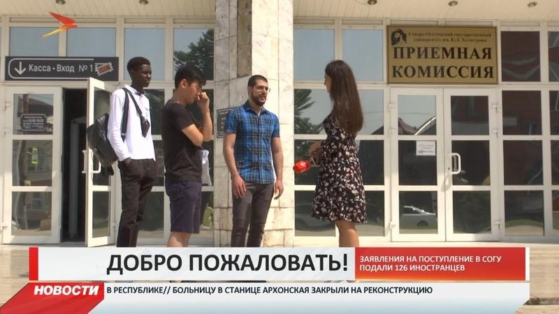 Количество иностранных студентов в СОГУ увеличится в два раза