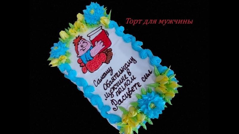 Торт для мужчины. Оформление торта белково-заварным кремом Наталья Торт Sweet stories