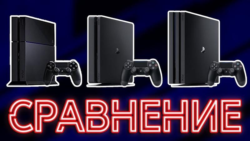 КАКУЮ PS4 ВЫБРАТЬ 2019 PS4 или PS4 Pro ЧТО КУПИТЬ PS4 или PS4 Slim ЧТО КУПИТЬ