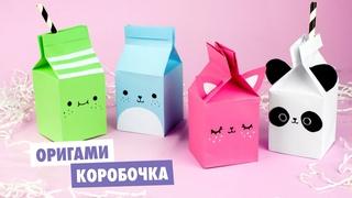 DIY Origami paper milk box