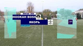 Hookah Boss - Якорь | ЛФЛ 8х8 - 2020 (Высший дивизион)
