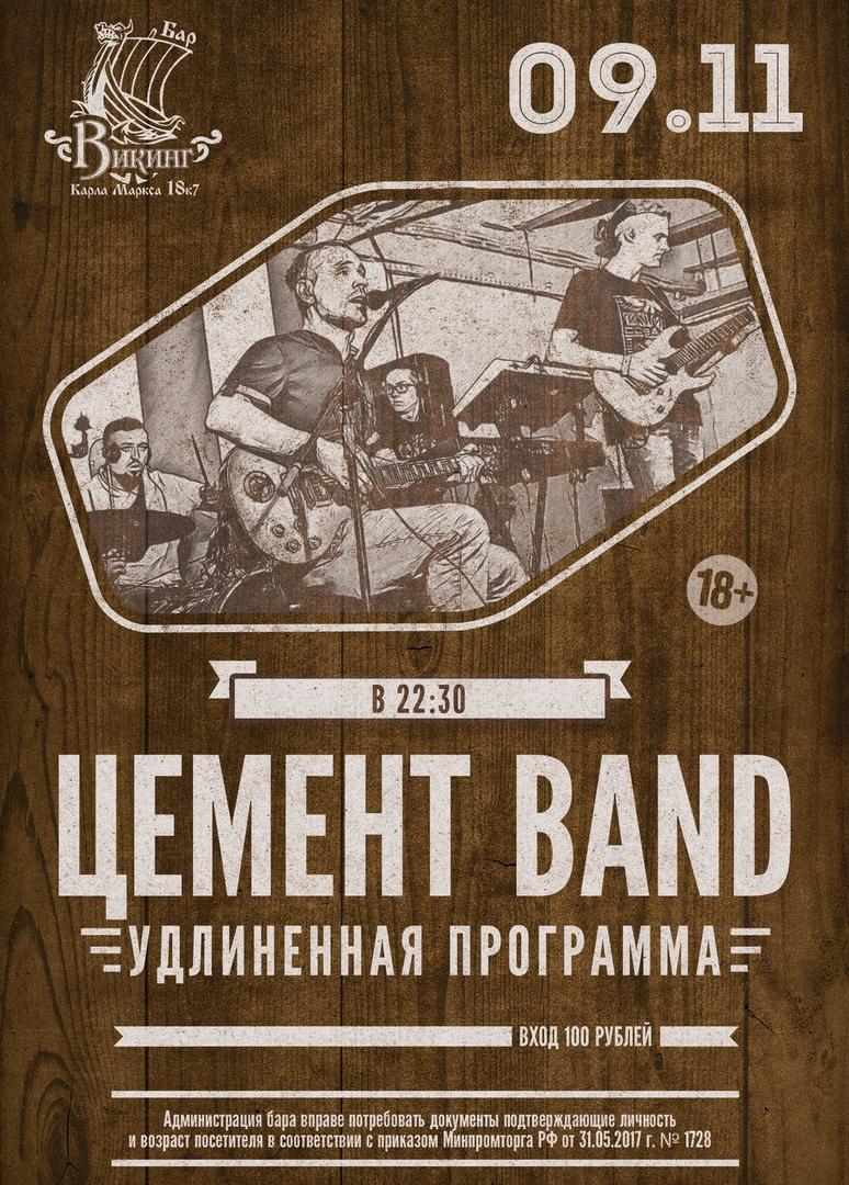 Афиша Омск 9 ноября ЦеМеНт-BAnD в ВИКИНГе!