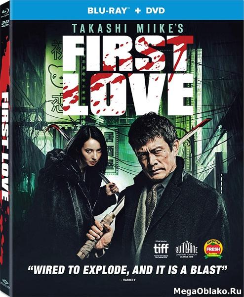 Первая любовь / First Love / Hatsukoi (2019/BDRip/HDRip)