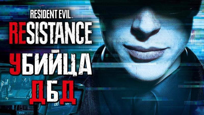 Resident Evil 3 Resistance НОВЫЙ УБИЙЦА ДБД ВО ВСЕЛЕННОЙ ОБИТЕЛЬ ЗЛА МИСТЕР МАЙНД VS ВЫЖИВШИЕ